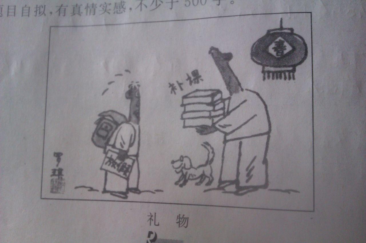 根据这幅漫画,展开想象,写一篇小学作文寄语图片