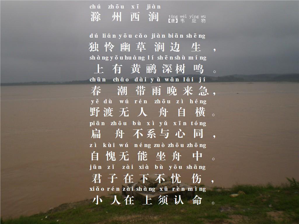 滁州西涧 意境