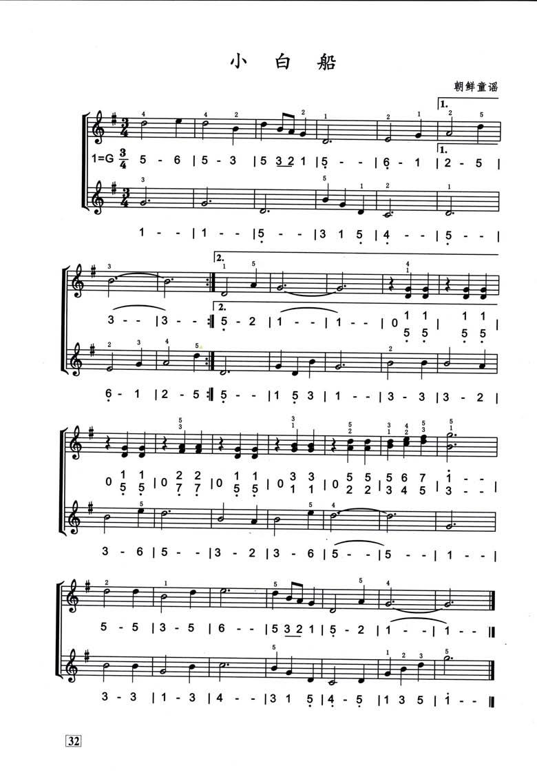 口风琴乐谱,多给几支图片