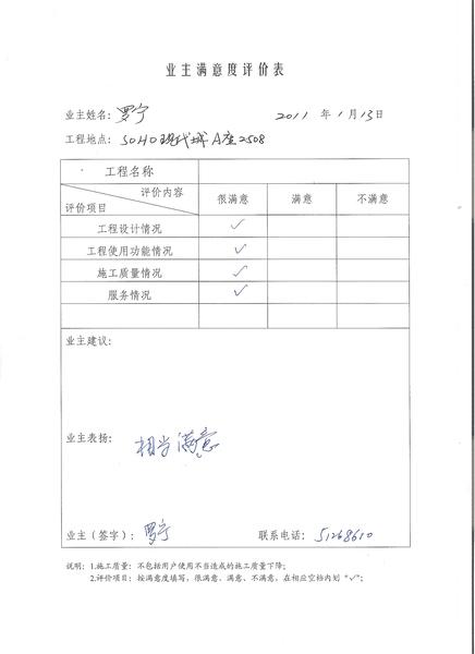 服务质量考评表