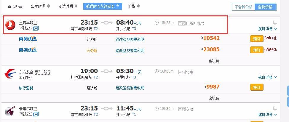 上海飞埃及几个小时