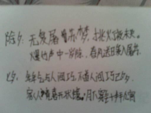 【寒假见闻作文】感恩母亲的诗歌