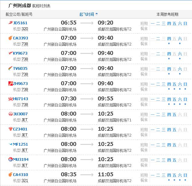 广州至成都飞机票