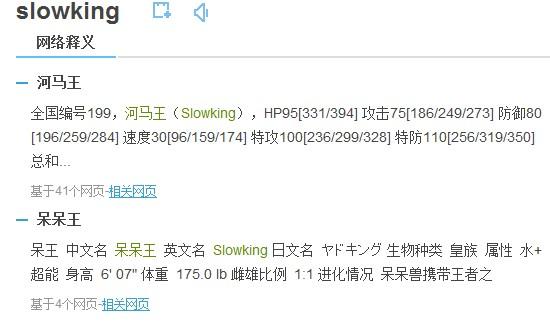 king英文用中文发音