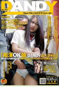 dandy系列封面图片
