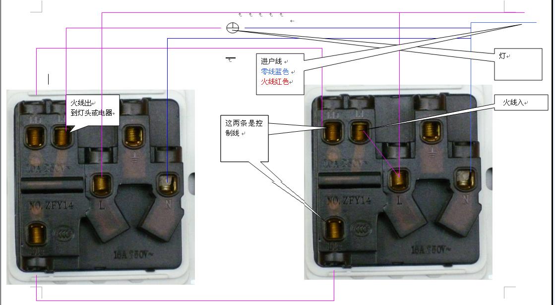 三个开关控制一个灯.不懂的麻烦不要捣乱.谢谢.麻烦画个详细连接图.图片