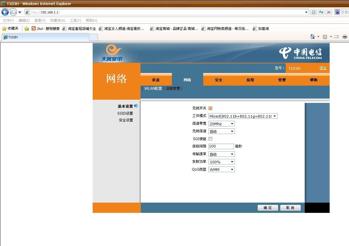 中国移动光纤路由器怎么设置无线路由器