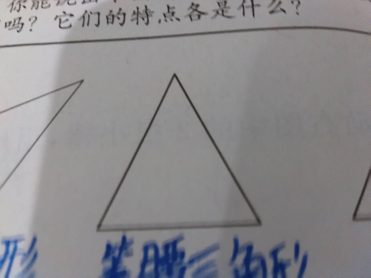 有两个角是锐角的三角形叫锐角三角形.对还是错呀?图片