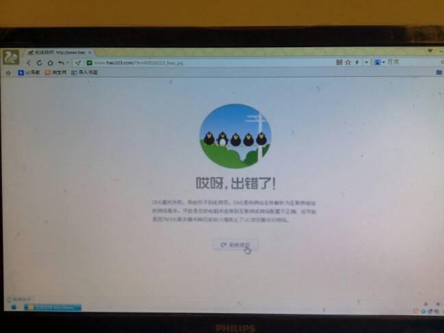 电脑没网怎么办_手机已经断网了,可是电脑上还显示微信在线?怎么回事?