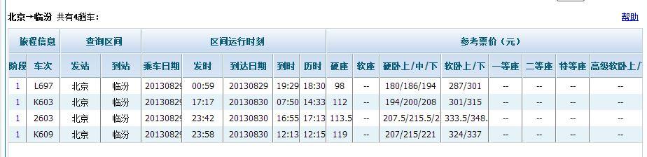 从北京到山西旅游攻略