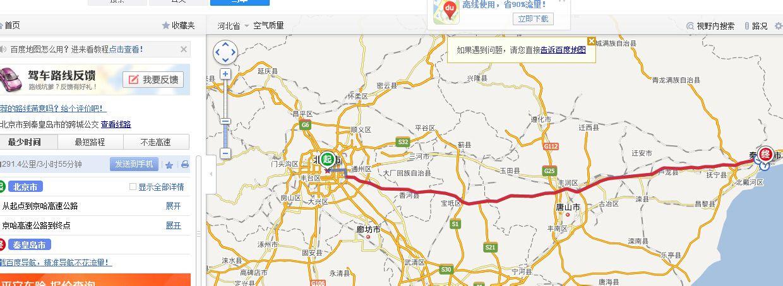 北京到秦皇岛自驾