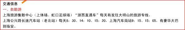上海到大明山怎么坐车