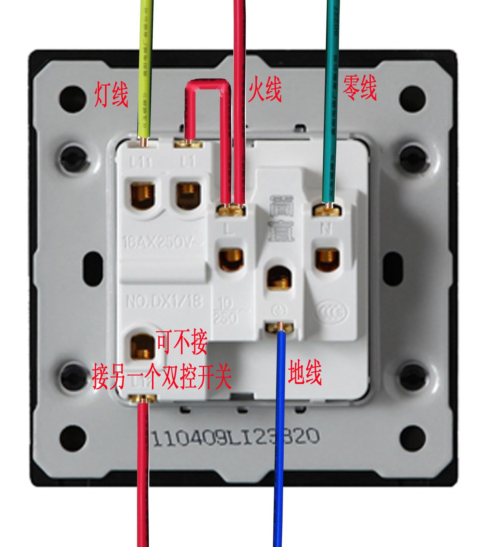 一开三孔插座接线