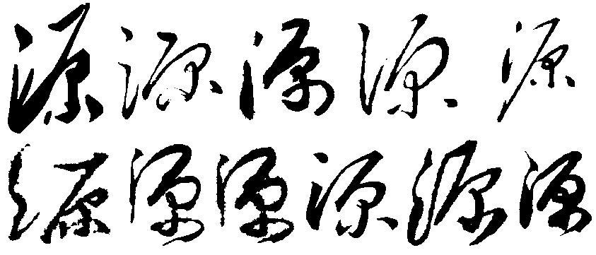 源字用草书怎么写