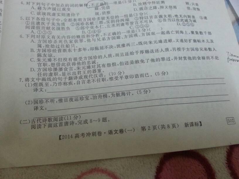 经典文言文句子翻译_