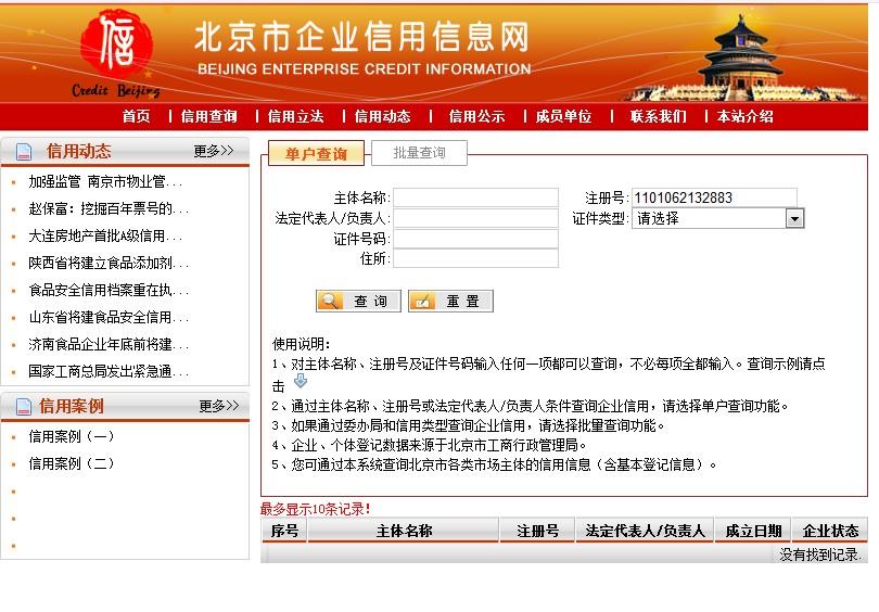 2010-06-27 请问北京清华恒泰科技有限公司网络雷达怎么样是不是骗人