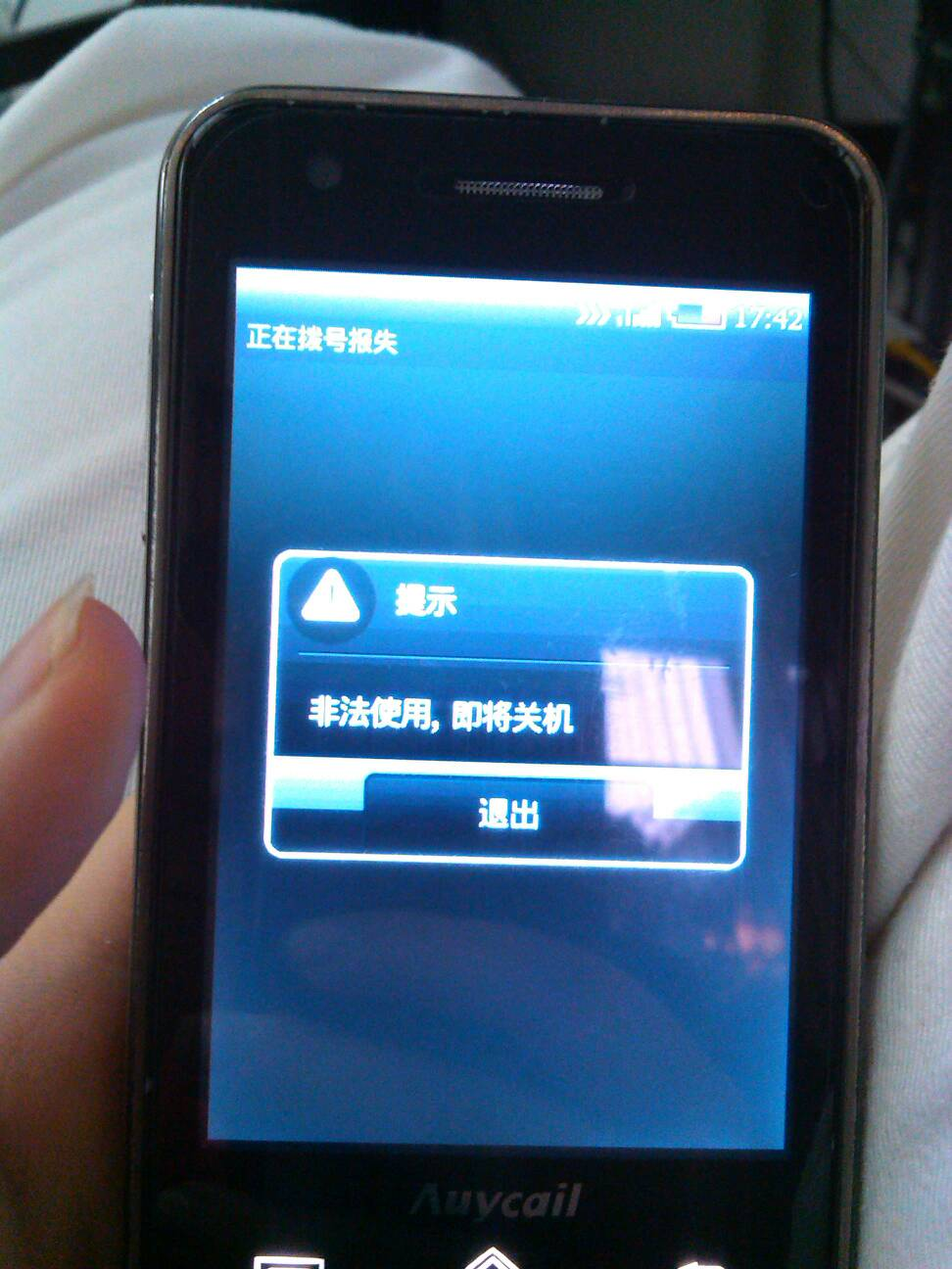 开机关机偷拍_手机是山寨的,没安卓系统,开机一直显示非法使用即将关机,然后就关机