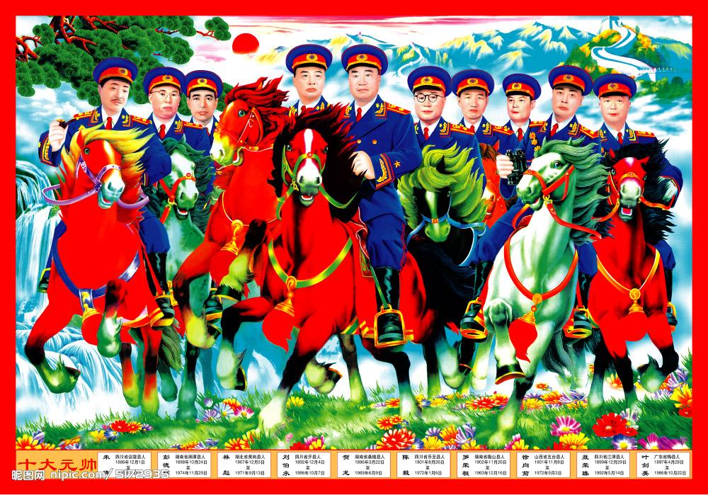 求十大元帅戎装骑马画像图片-大元帅 云斑大元帅 中国10大元帅