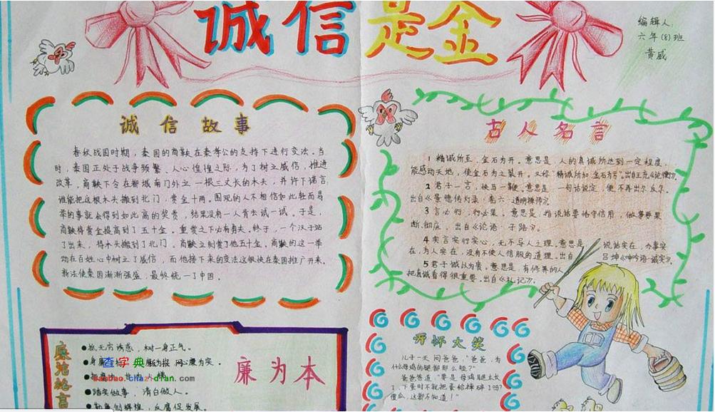 下面让我们一起来看看同学们设计的诚信是金手抄报