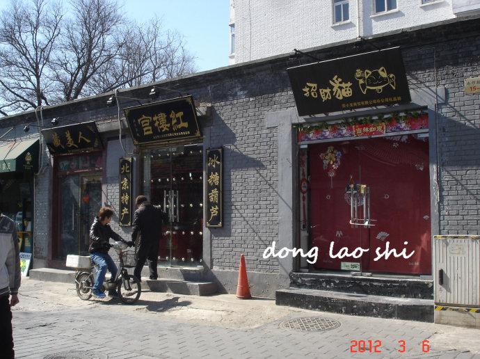 北京南锣鼓巷周围景点