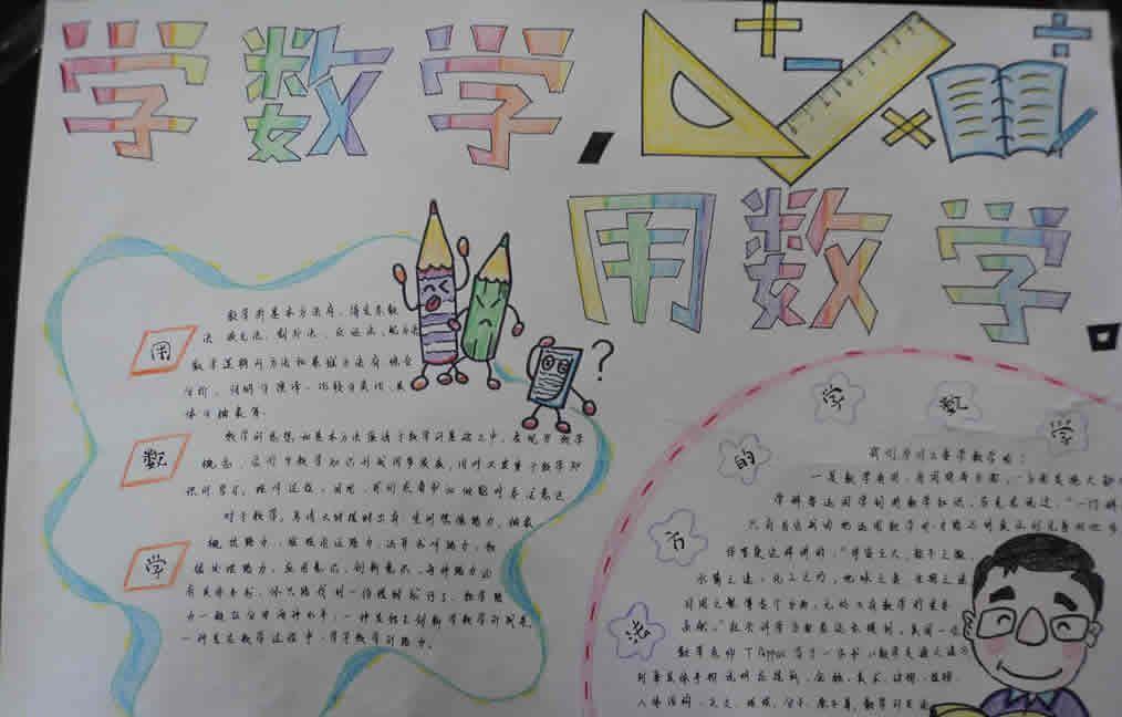 三年级上数学小报大全 三年级海底世界小报 六年级上册数学小报图片