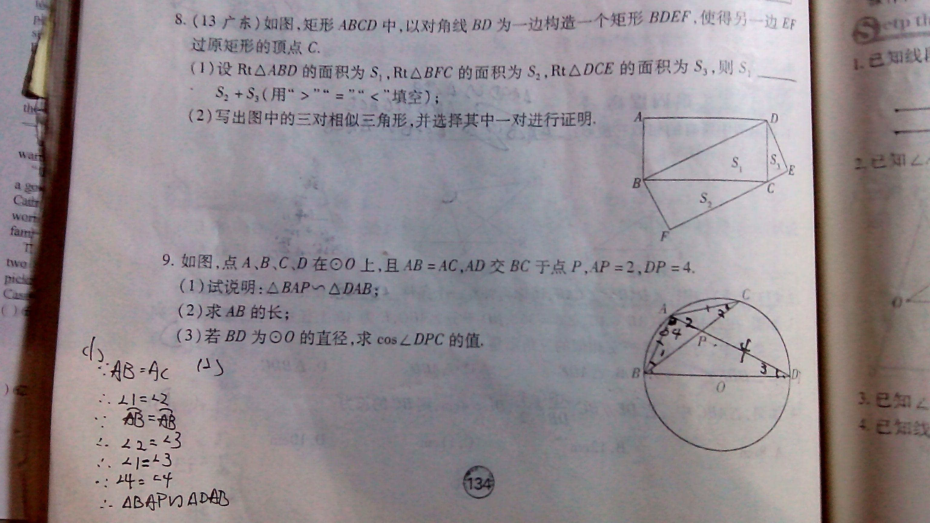 ad=6a/ad=ap/aa平方=2*6=2根号3