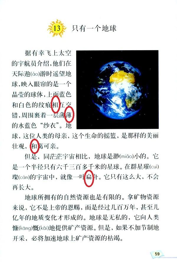 语文只有一个地球原文