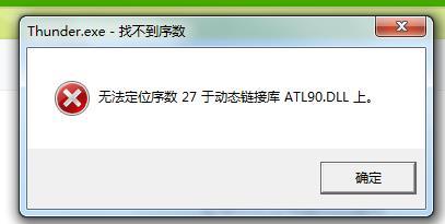 4 2013-06-10 电脑开机 qq打开不一会 就出现了无法定位序数459于