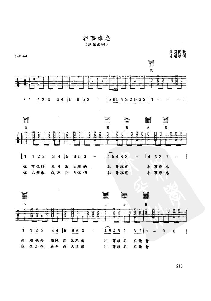 求:赵薇唱,(往事难忘)数字钢琴谱图片