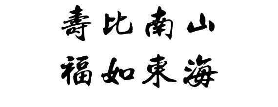 高寿祝福语用毛笔写字图片