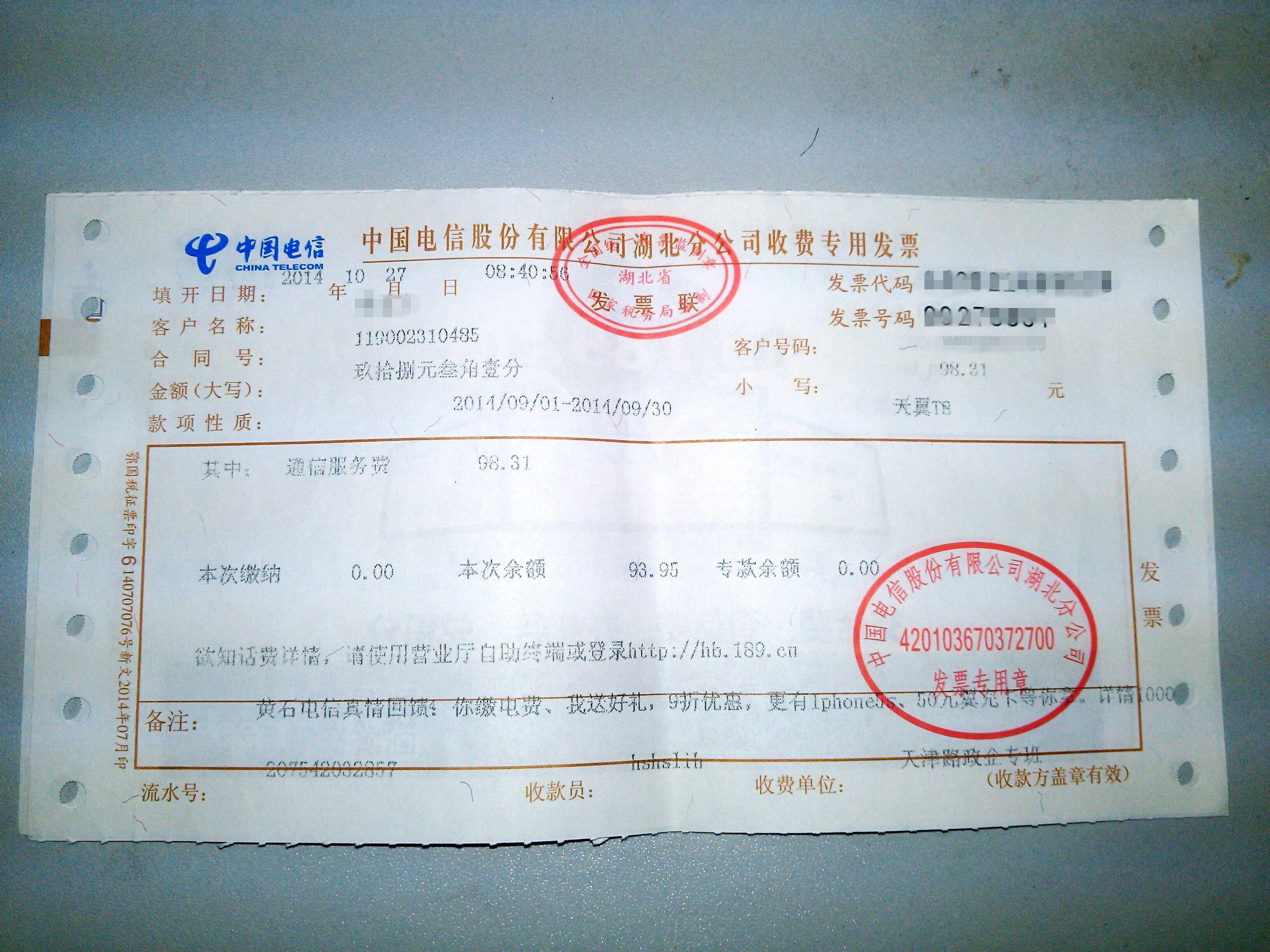 中国电信税制改革后发票样本如图