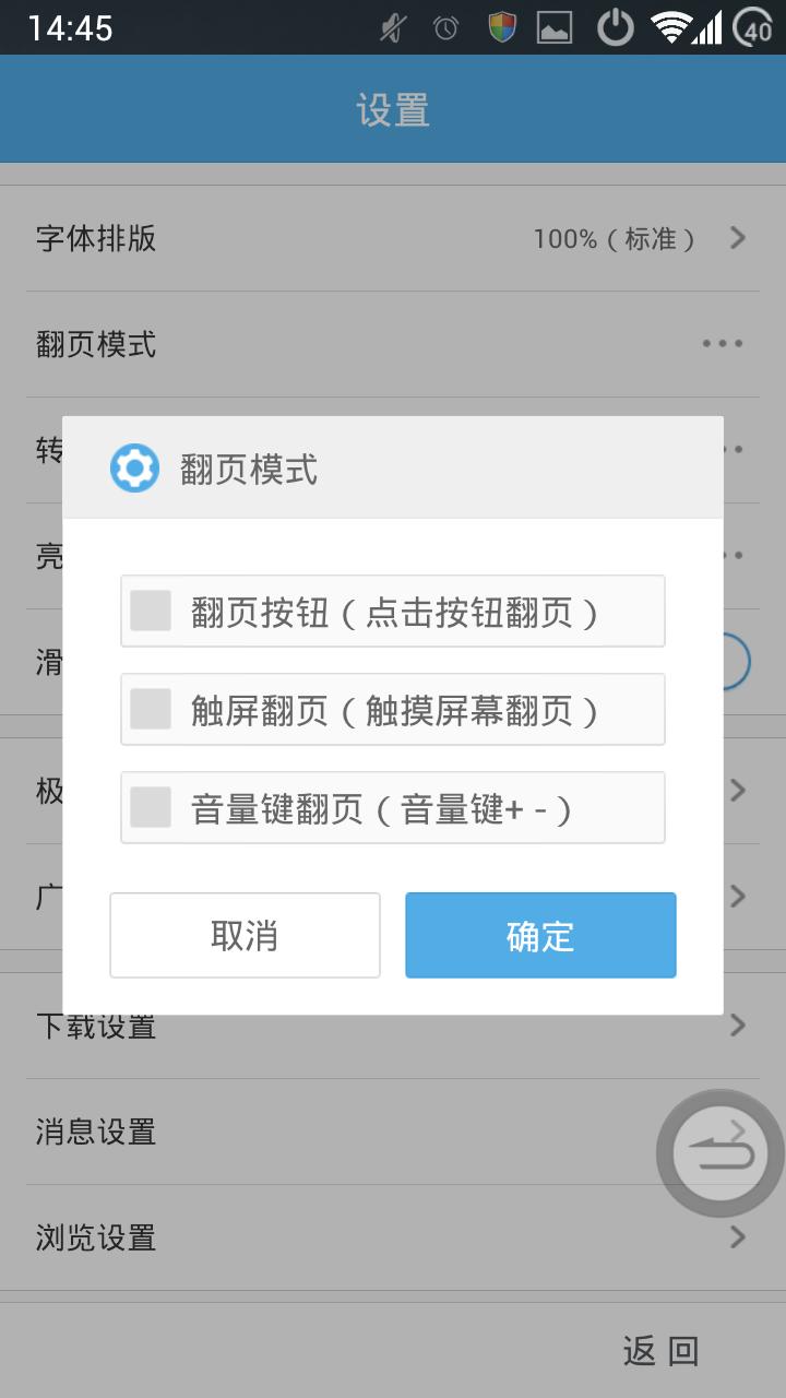 uc9.69.7版本有翻页模式是哪个版本