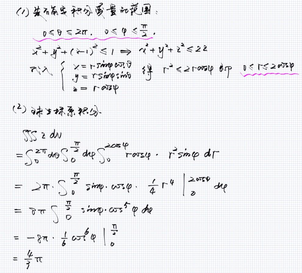 因为积分区域Ω关于xoy平面对称,而被积函数是z的奇函数,由