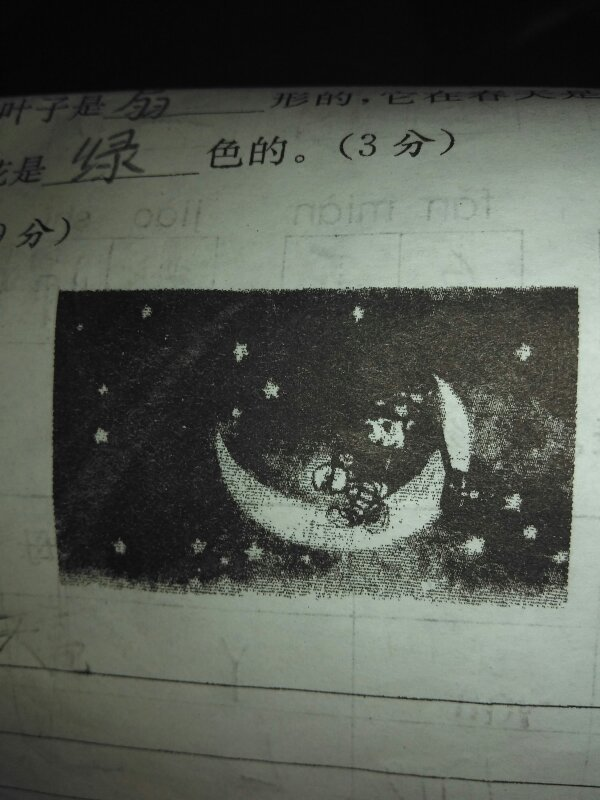 小学二年级看图写话 没看懂什么意思? 有月亮 书包 小孩等等图片