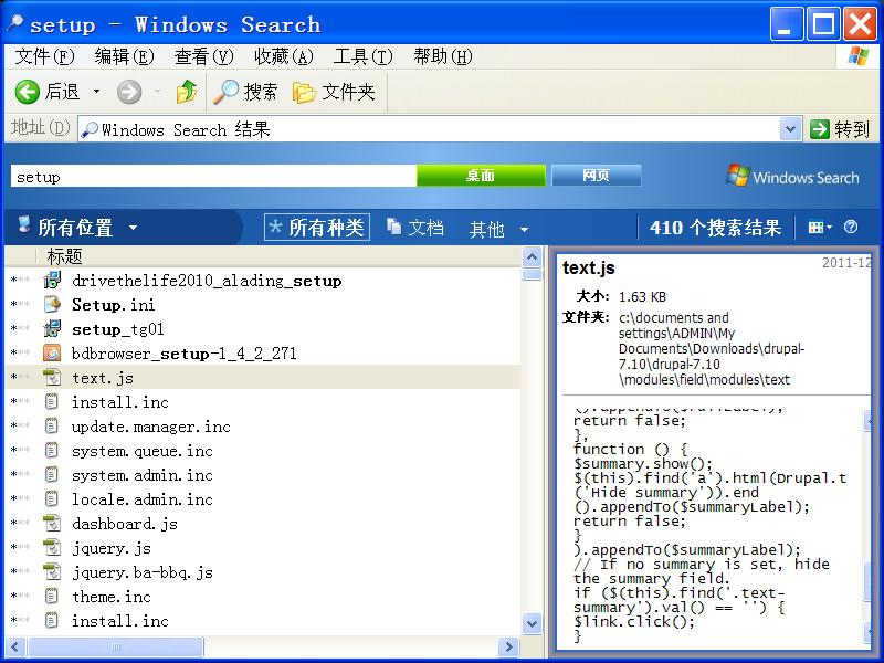 desktop.ini的病毒