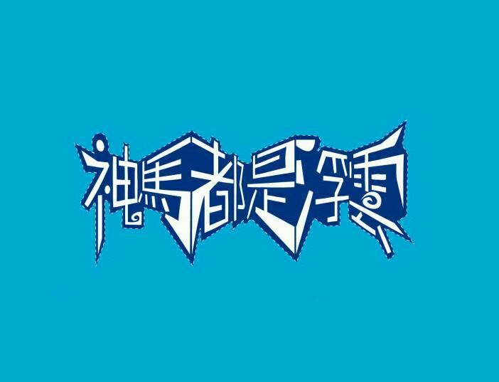 1.90神马浮云第四季6