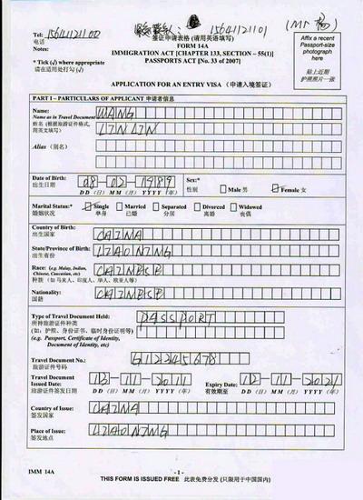 新加坡自由行签证费