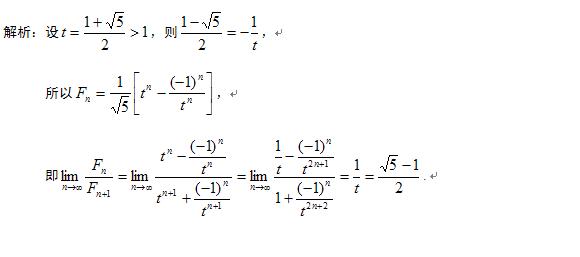 斐波那契数列极限求解