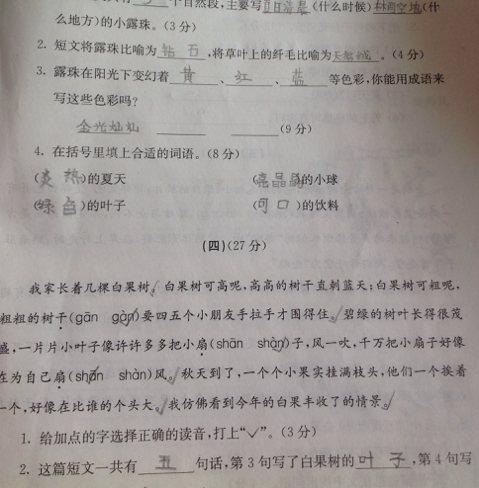 式的成语或词语 742 2013-03-16图片