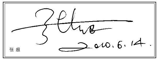 姓名签名设计免费版_姓名签名免费版图片