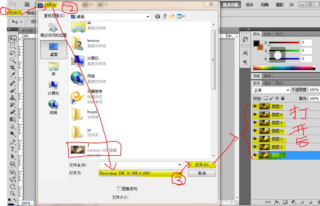 00:58沿途泪……二级很好改放到ps软件里然后保存时保存jpg格式图片