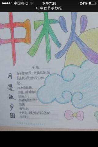 关于中秋节的手抄报图片