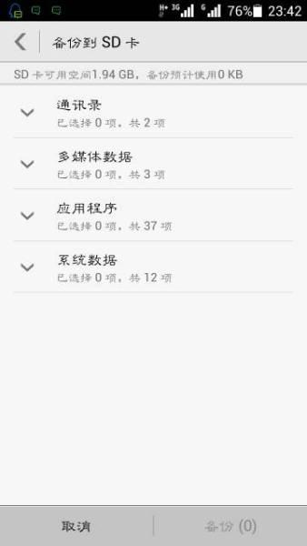 红米1s下载软件游戏都是存在手机里面