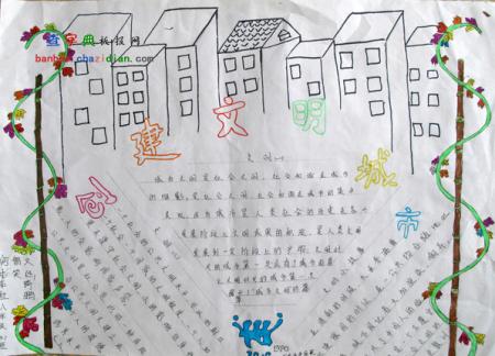 创建文明城市,建设美好校园手抄报