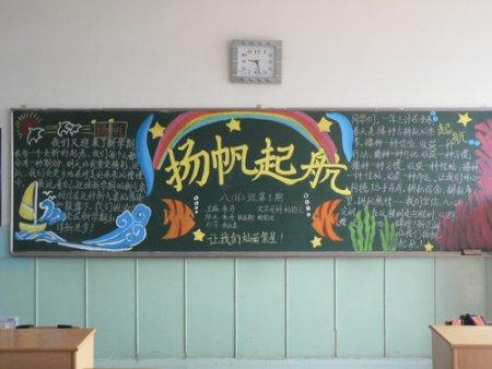 黑板报如果是用粉笔写的的话上色一定要干净而且均匀&图片