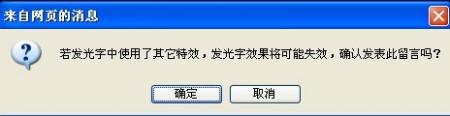 qq留言板发光字代码不能用,老是说:若是发光字中使用了其他特效,发光图片
