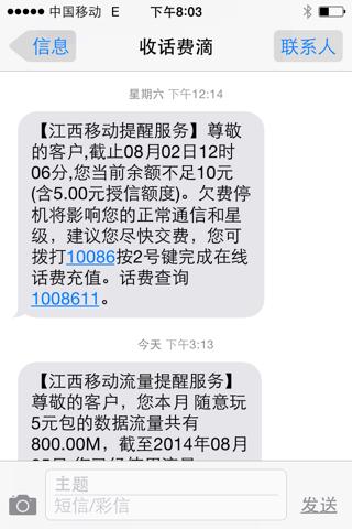 求一张10086发送信息手机已欠费的照片图片