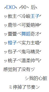 带exo歌名的qq分组图片