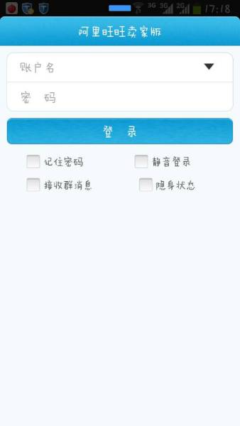 下载软件 评论| 0 0  2014-09-15 17:25 |一级 下载阿里旺旺客户端 追图片