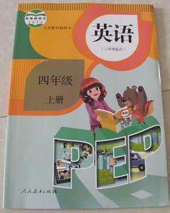 小学四年级英语书上册下载图片
